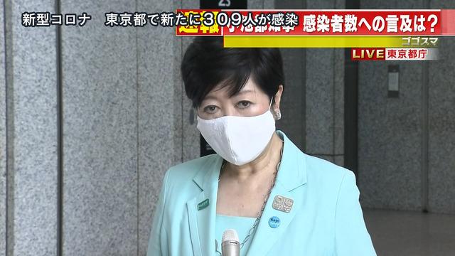◆速報◆東京都の新たなコロナ感染者309人 火曜日過去最多更新