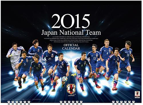 ◆日本代表◆2015代表カレンダー表紙の人選と並びってどうなん?