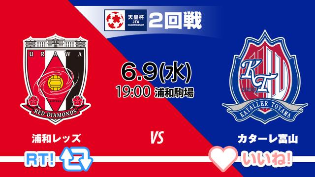 ◆天皇杯◆2回戦 浦和×富山 J3富山大健闘!終盤まで縺れるも浦和ユンカーのうますぎる一撃で浦和が3回戦へ