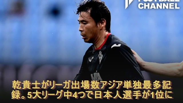 ◆朗報◆乾貴士リーガ出場数アジア人単独最多記録達成!欧州5大リーグ中4つで日本人選手が1位に