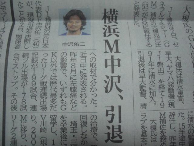 ◆Jリーグ◆横浜FM、日本代表のレジェンド、DF中澤佑二現役引退