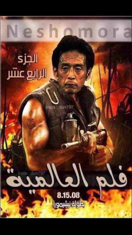 ◆悲報◆中東人の西村主審嫌いは異常??雑コラ作成して「Neshomora」www