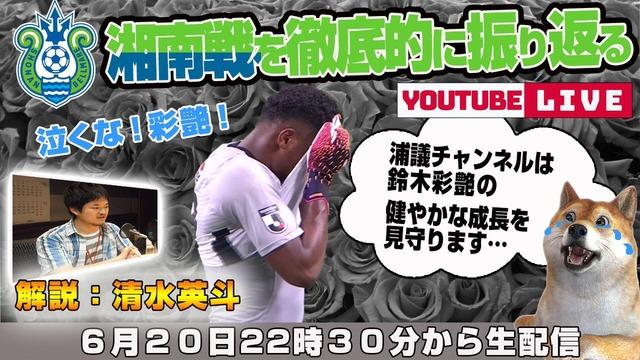 ◆悲報◆某浦和専門メディアさん、ミスった鈴木ザイオンをサムネで晒して浦和サポ激おこ!