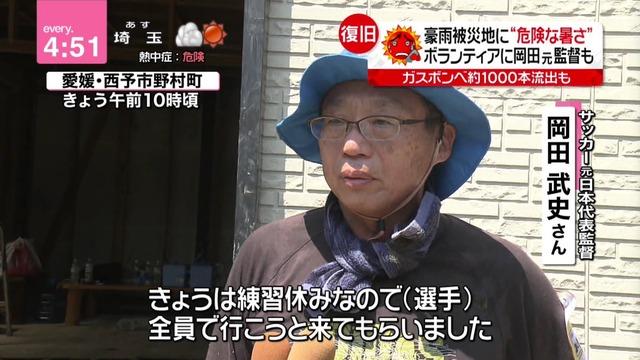 ◆画像◆被災地復旧のボランティアでTV取材された岡田武史元日本代表監督が完全に農家のおっちゃんだと話題に!