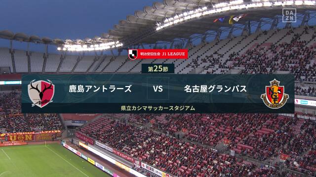 ◆J1◆25節 鹿島×名古屋 初っ端の金崎大暴れからペースを取った名古屋がPKとマテウスのゴールで勝利!