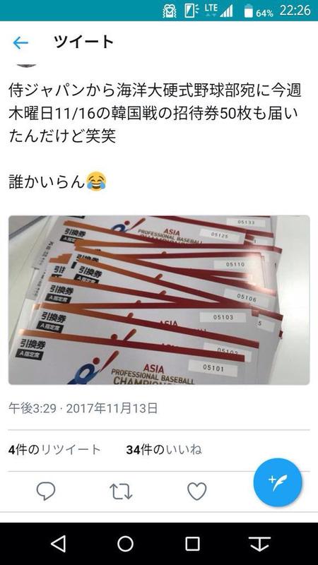 ◆悲報◆大学野球部、侍ジャパンから大量の韓国戦チケットを送りつけられ困惑
