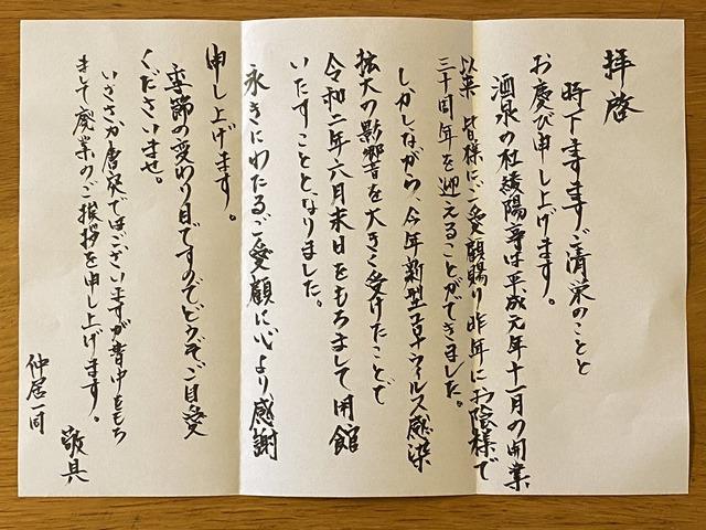 ◆悲報◆二冠王者川崎フロンターレ、コロナ禍で宮崎キャンプ中止