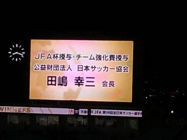 ◆悲報◆JFA会長田嶋幸三氏、埼スタで浦和サポに大ブーイングされる(´・ω・`)