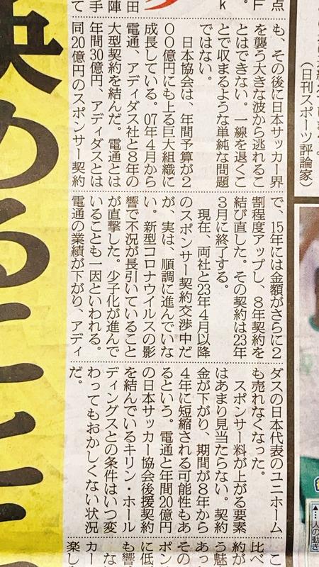◆悲報◆JFAアディダス他スポンサー契約交渉難航!田嶋会長で日本サッカー終了の前兆か?