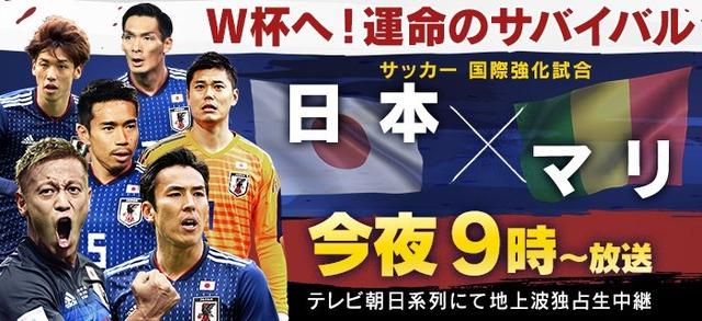 ◆親善試合◆日本代表×マリ代表 お寒い内容も終了間際中島翔哉のゴールで同点に追いつきドロー