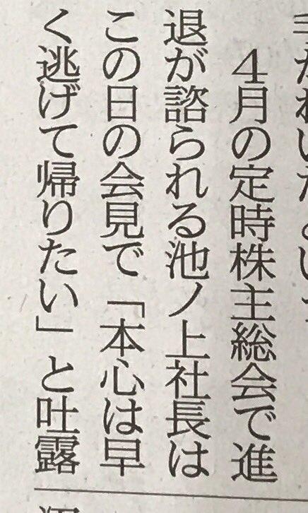 ◆悲報◆経営危機V・長崎社長池ノ上氏が思わず漏らした一言が酷すぎると話題に!『本心は早く逃げて帰りたい』