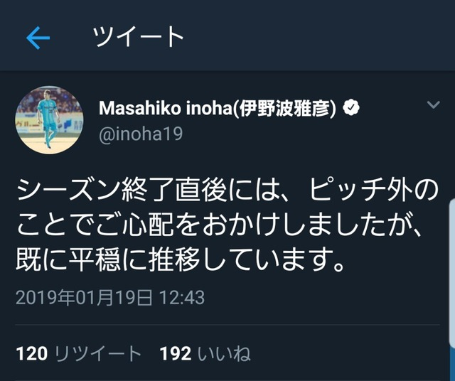 ◆朗報◆伊野波雅彦選手の日常に平穏戻る