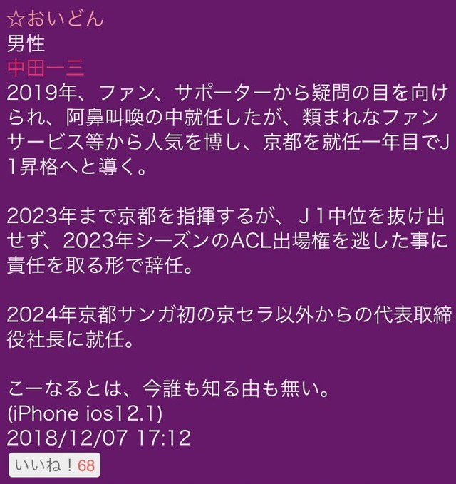 ◆悲報◆京都サンガの新監督中田一三、超板のレスを貼り付けてツイッターバトルに挑む!?ヤバスギ??