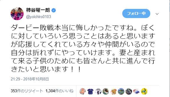 ◆Jリーグ◆ダービーを病欠したジニアス柿谷曜一朗、大阪ダービー後の思いを吐露「敗戦本当に悔しかったですね」