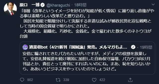 ◆悲報◆国民民主党国対委員長原口一博氏、ネトウヨと戦い始めてしまう(´・ω・`)