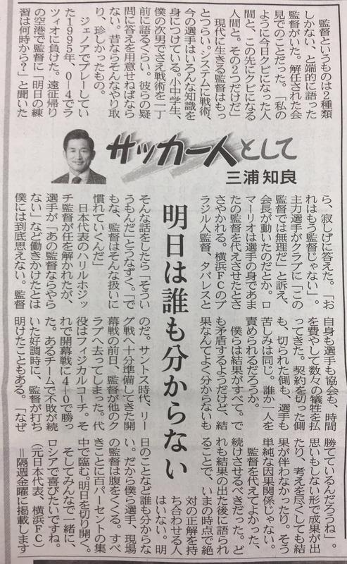 ◆日本代表◆キングカズがハリル更迭に寄せた言葉が深すぎると話題に!「監督交代の是非は結果が出てから語るべきもの」