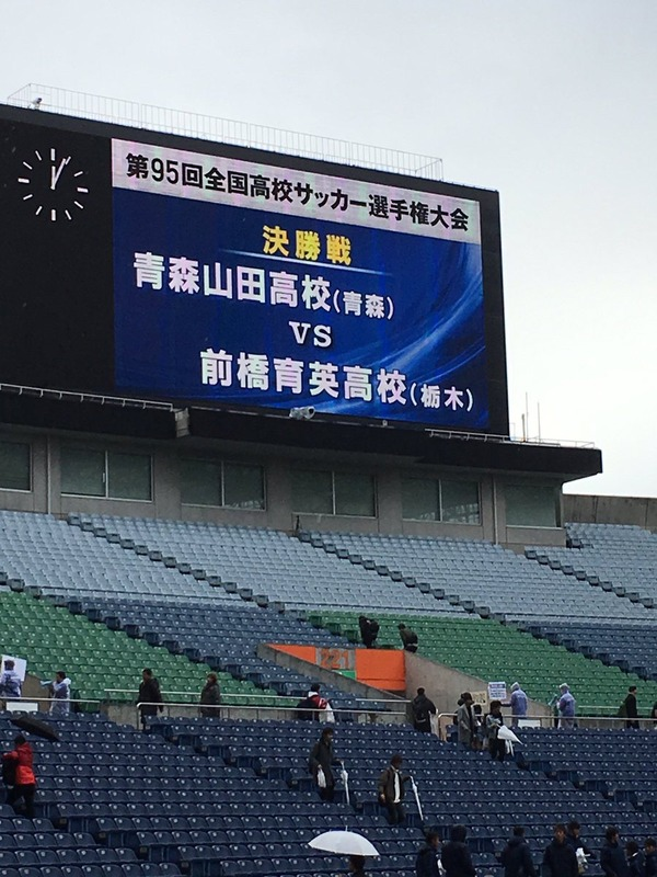 ◆悲報◆高校サッカー決勝の埼スタのビジョンに前橋育英(栃木)と表示されてしまう悲劇