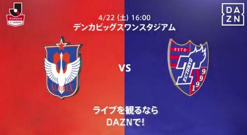 ◆J1◆8節 新潟×FC東京の結果 FC東京誤審PKありも3発快勝!新潟はチャンスに枠に行かず