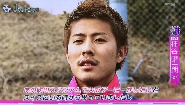 ◆J小ネタ◆ジニアス柿谷「吹田スタで大阪ダービーがしたいとスイスにいるときから思ってました!」