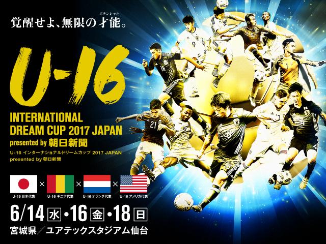 ◆ID杯◆U16日本×U16ギニアの結果 日本5得点で快勝!オランダを逆転し大会優勝を決める…若干忖度レフェリーの助けも?…