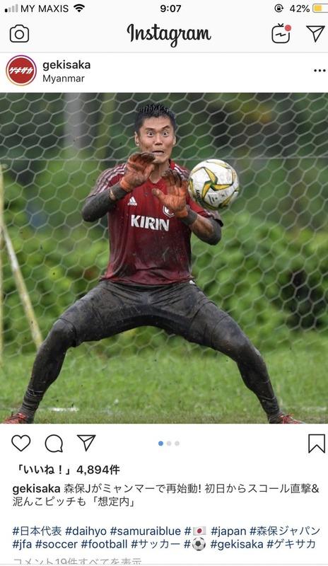◆画像◆日本代表GK川島永嗣兄貴がミャンマーのどろんこ練習場で練習した結果w