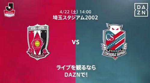 ◆J1◆8節 浦和×札幌の結果 札幌健闘も追いつけず浦和4連勝!