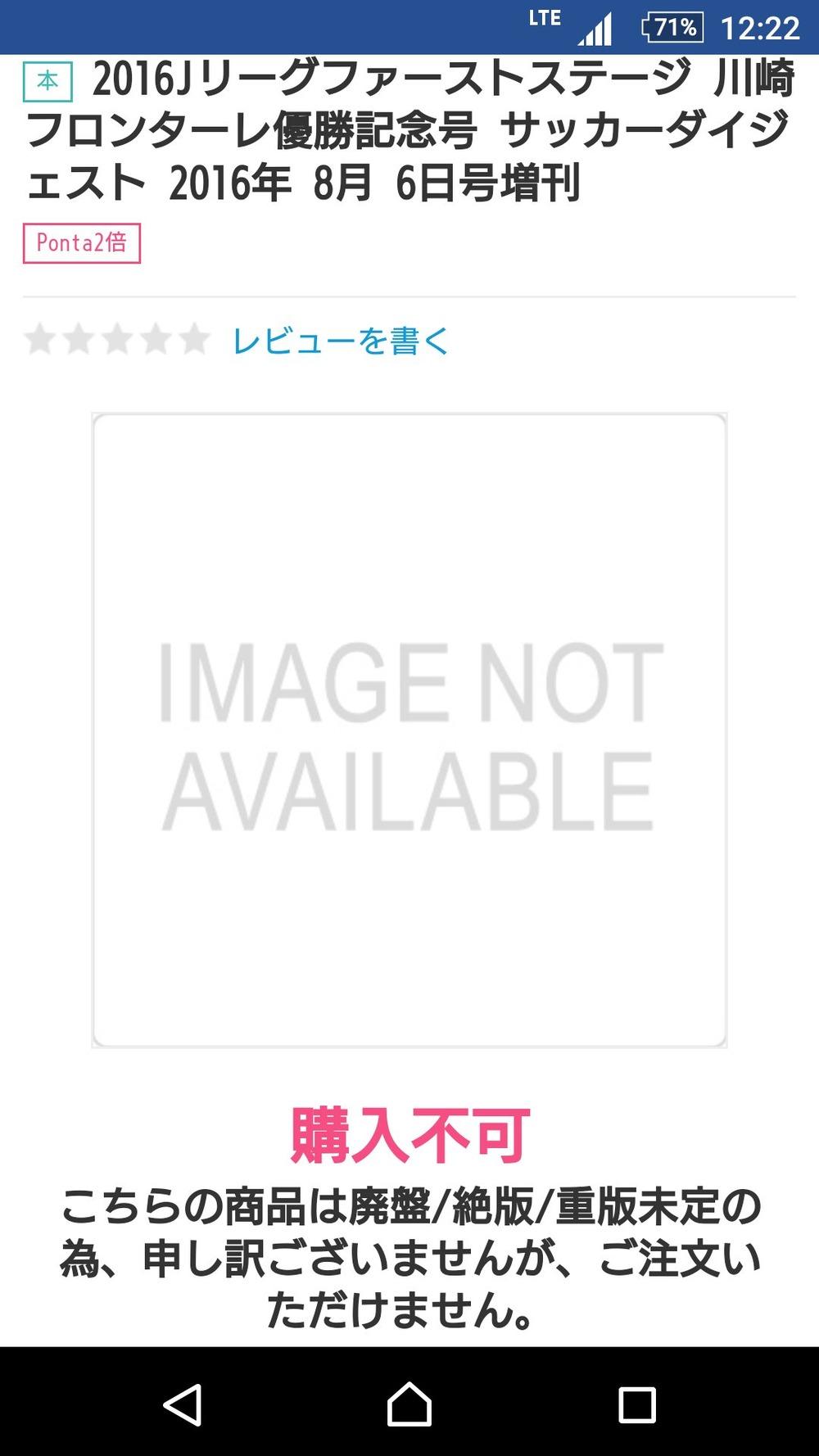 ◆悲報◆サカダイ2016Jリーグ1st川崎フロンターレ優記念増刊号購入不可(´・ω・`)