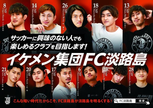 ◆画像◆イケメン集団FC淡路島とかいう存在に草