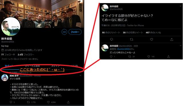 ◆朗報◆鈴木優磨改心?件のツイッターしれっと削除(´・ω・`)