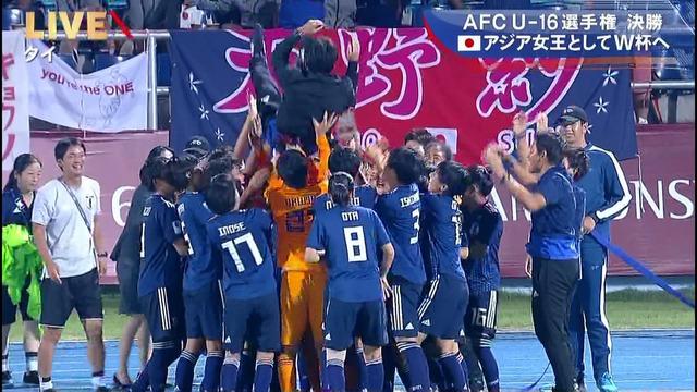 ◆AFC-U16女子決勝◆リトルなでしこ、北朝鮮を逆転でしりぞけ4回目の優勝!