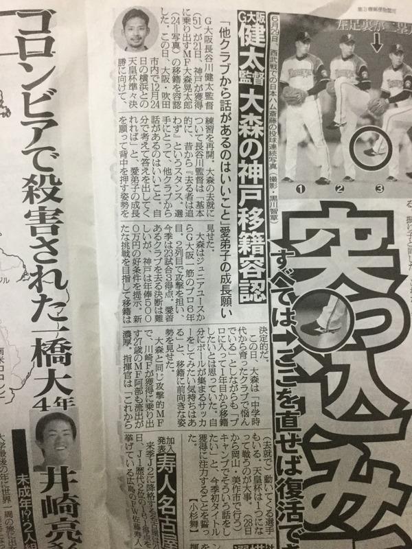 ◆朗報?◆三木谷神戸、G大阪大森(3G2A)に年俸5千万の大盤振る舞い(なお浦和FW興梠14Gも推定5千万の模様)