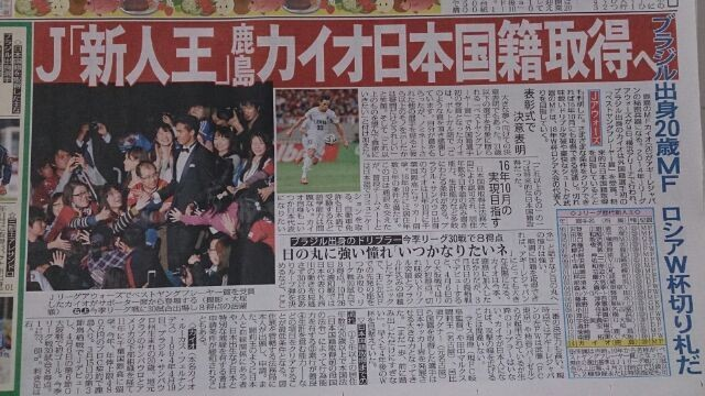 ◆Jリーグ◆新人王カイオ(鹿島)日本国籍取得へ-ロシアW杯の秘密兵器?-