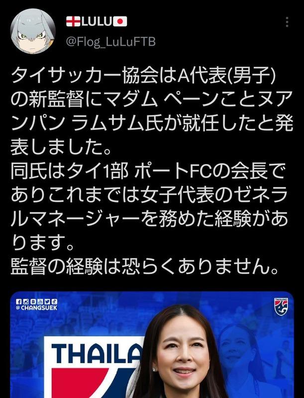 ◆悲報◆タイ代表、男子サッカー未経験のマダムを男子代表の強化部長にしてしまう