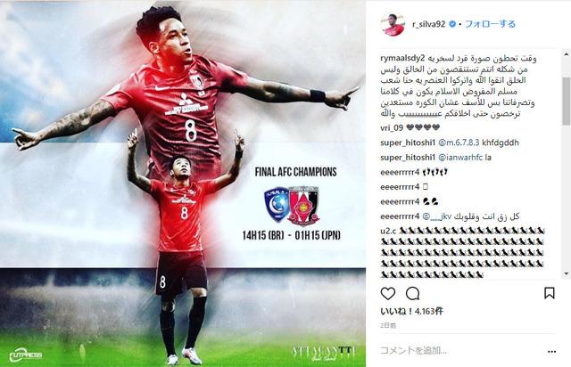 ◆悲報◆ACLアル・ヒラル戦でゴールを決めた浦和FWシルバのSNSにサウジ人の人種差別コメント相次ぐ