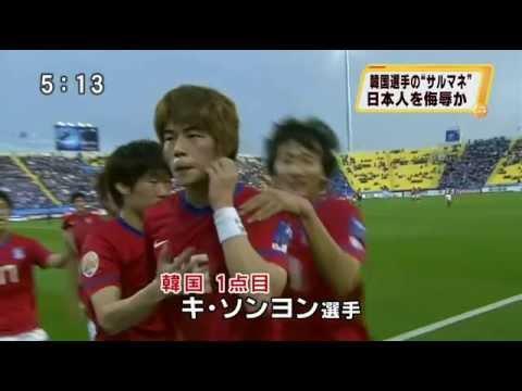 ◆悲報◆韓国代表キ・ソンヨン「日本よりもアジア杯の優勝回数が少ないのは恥辱」★2