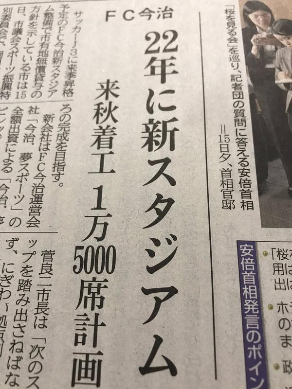 ◆朗報◆岡田武史オーナーのFC今治、22年に1.5万人規模の新スタジアム整備へ