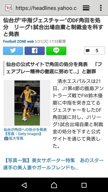 ◆Jリーグ◆仙台が中指ジェスチャーのDF角田を処分……うん???(´・ω・`)