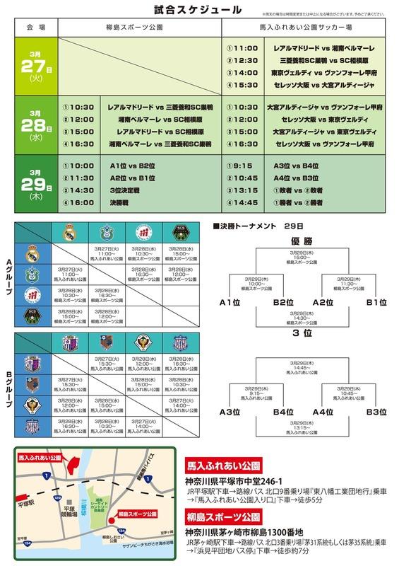 ◆U世代◆U15R・マドリーの中井卓大くん日本開催U15の大会に出場