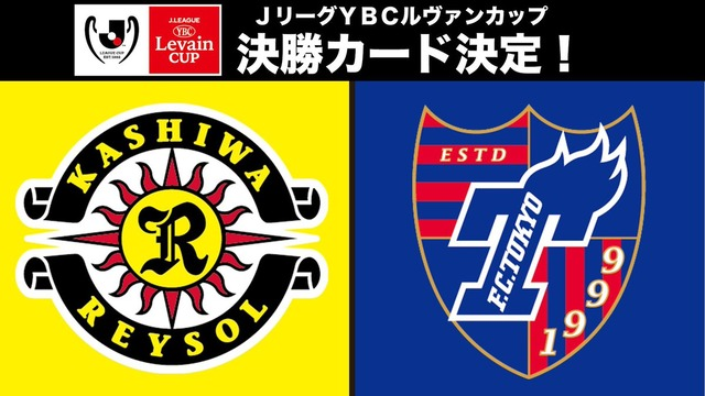 ◆悲報◆ルヴァン杯決勝、柏×FC東京の塩サッカー対決…オルンガで煽るしかないけどオルンガがいない可能性