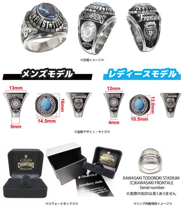 ◆J小ネタ◆川崎FがJリーグチャンピオンリングを作った結果(´・ω・`)