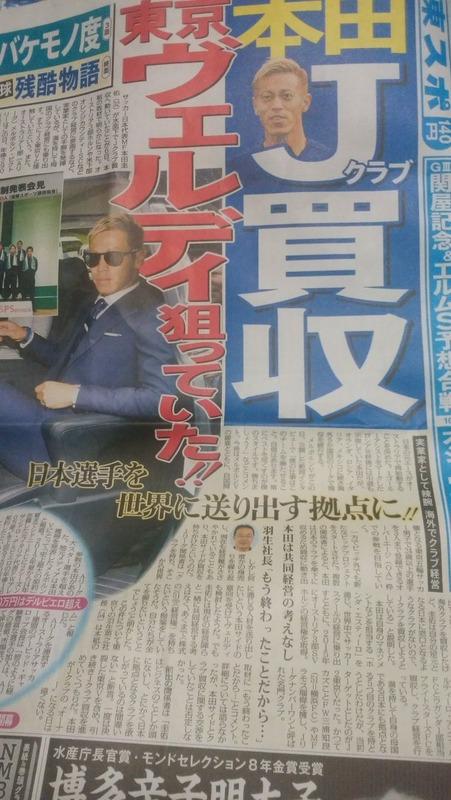◆Jリーグ◆本田圭佑、Jクラブ買収…東京ヴェルディを狙っていた!?