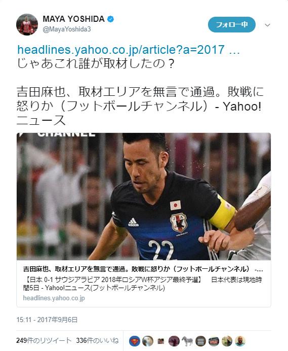 ◆日本代表◆吉田麻也、フト○。○に「敗戦にお怒りか?」と記事にされ反撃「誰が取材したの?」