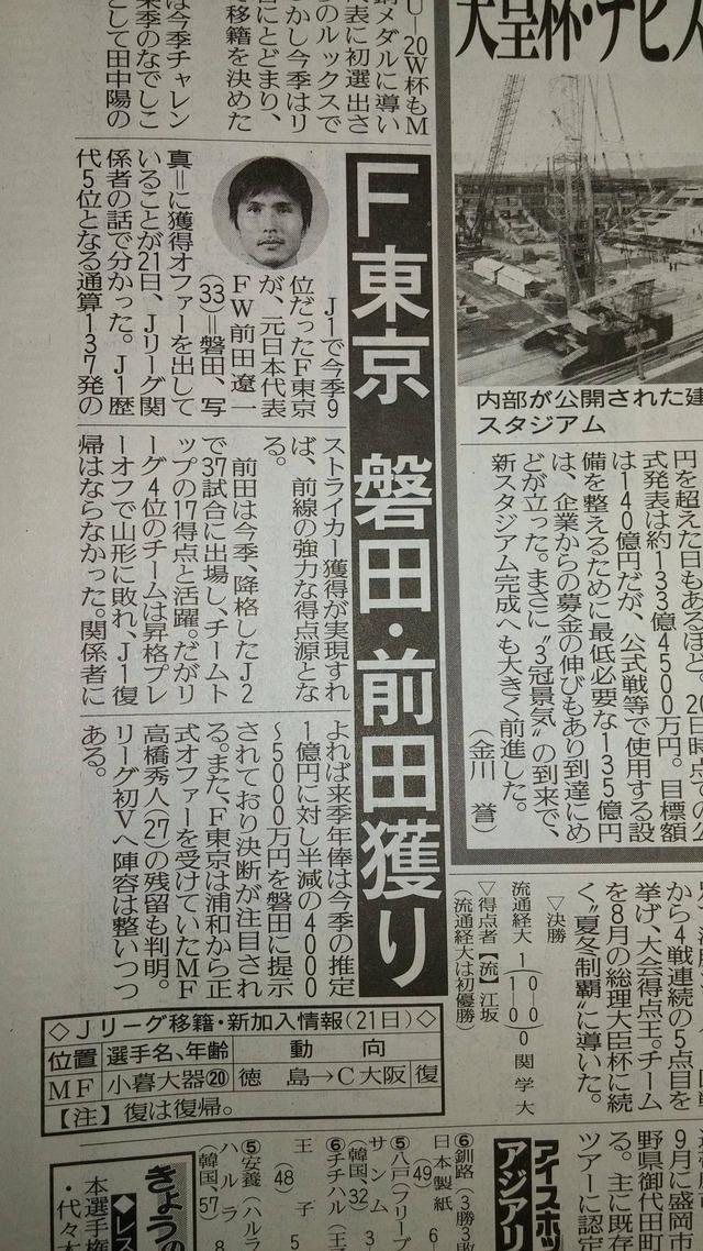 ◆Jリーグ◆FC東京、前田遼一(磐田)にオファー、高橋秀人は浦和にお断り by スポ新