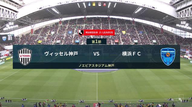 ◆J1◆1節 神戸×横浜FC 神戸後半猛攻も古橋のGで同点まで、昇格組横浜FC価値あるドロー