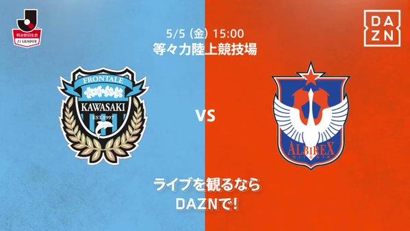 ◆J1◆10節 川崎F×新潟の結果 川崎F3発快勝、新潟3連敗
