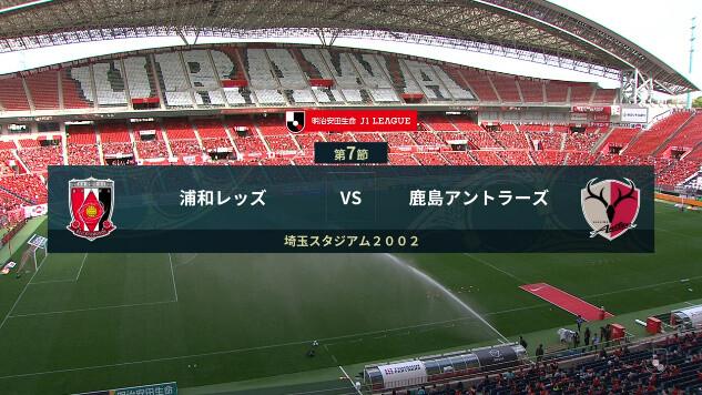◆J1◆7節 浦和×鹿島 劇場型試合は槙野のPKで浦和が鹿島を下す!ザーゴが煽った結果鹿島3連敗