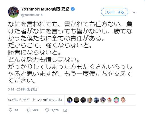 ◆日本代表◆アジア杯決勝敗退の喧騒に武藤嘉紀が出したコメントが△すぎると話題に!「なにを…書かれても仕方ない。…僕たちに全ての責任がある。…」