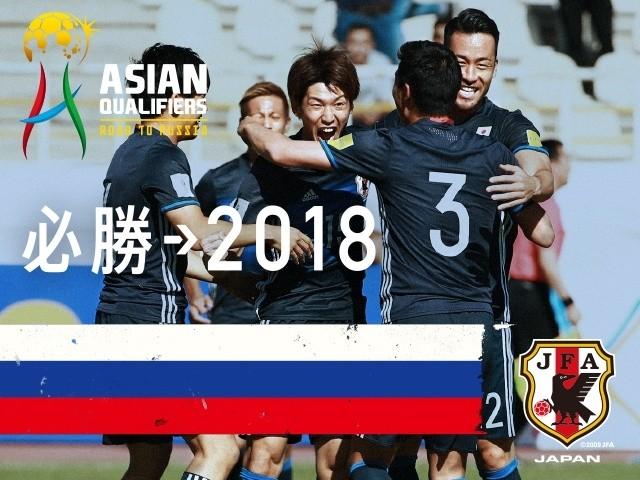 ◆日本代表◆本日15時からW杯最終予選メンバー発表記者会見をネットライブ配信!