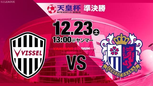 ◆天皇杯◆準決勝 神戸×C大阪 後半終了 神戸90分に先制も1分後に追いつかれ延長戦へ
