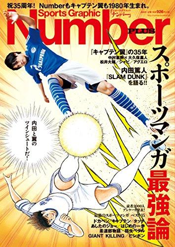 ◆画像小ネタ◆Number表紙で内田篤人と翼くんがツインシュート!w